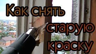 видео Как очистить окно от старой краски