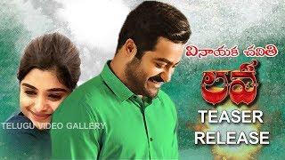 Jai Lava Kusa Movie: Jr NTR Lava Teaser On Vinayaka Chavithi   #LavaTeaser   NTR Arts   Kalyan ram
