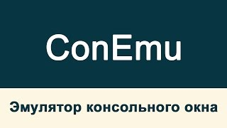 Conemu - емулятор консольного вікна: установка, налаштування та робота