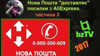"""bz TV - Нова Пошта """"доставляє"""" посилки з AliExpress. частина 3"""