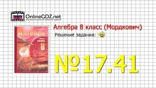 Задание № 17.41 - Алгебра 8 класс (Мордкович)
