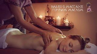 Тайский массаж горячим маслом - лучшее средство для снятия стресса и усталости!
