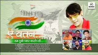 ऐ वतन हम तुझे प्यार करते रहें  ||  Ye Vatan ham Tujhe Pyar karte H || Prakash Tiwari ||  Avinash