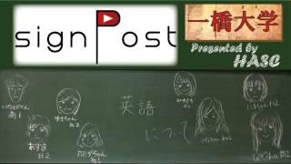 こんにちは 今回は一橋大学の学生に英語の学習方法を聞いてみました!