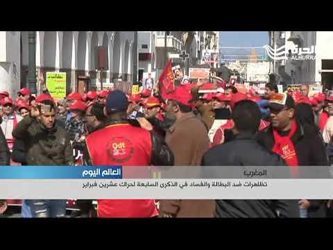 المغرب.. تظاهرات ضد البطالة والفساد في الذكرى السابعة لحراك فبراير  - 18:21-2018 / 2 / 18