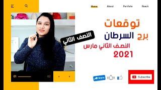 برج السرطان توقعات النصف الثاني شهر آذار مارس 2021 || مي محمد