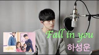 [COVER] Fall in you - 하성운(Ha Sung Woon) 여신강림 OST(True Beauty ost) / lyrics(Kor/Eng)