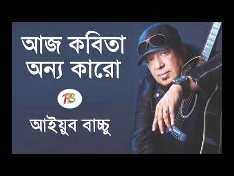 Bangla sad song aj Kobita onno karo-By Ayub Bachchu - YouTube