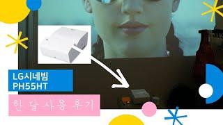 가정용 빔프로젝터 LG 시네빔 PH55HT 내돈내산 한…