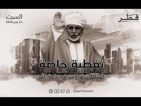 تغطية خاصة جلالة السلطان قابوس في ذمة الله - السبت 11 يناير 2020
