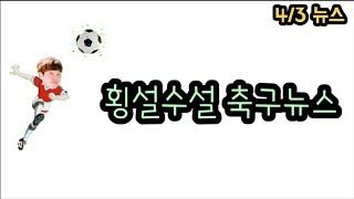 [스포츠토토] 4/3 눈뜨자마자 뉴스 (9회) -   …