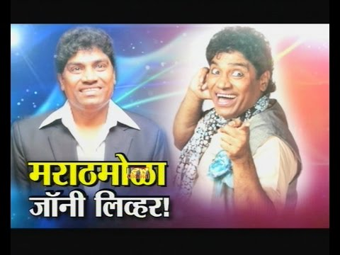 Comedy King Johnny Lever's Exclusive Interview in Marathi