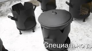 Печь под казан 6-8 литров(, 2016-03-22T10:29:41.000Z)