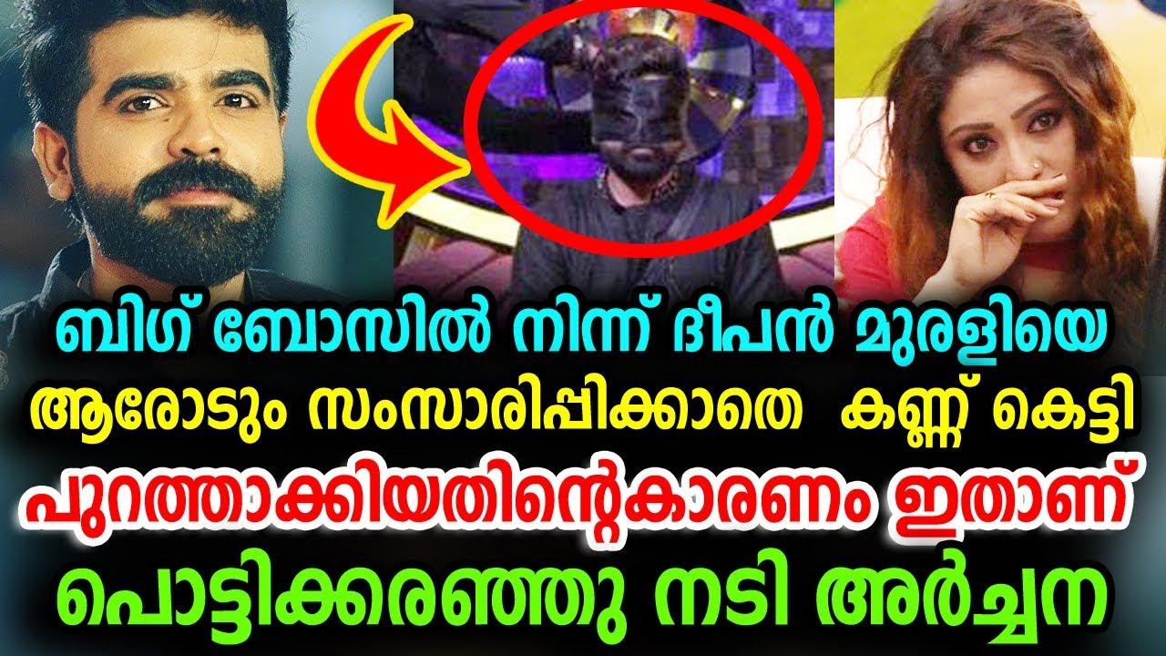 ബിഗ് ബോസിൽ നിന്ന് ദീപൻ മുരളിയെ കണ്ണ് കെട്ടി പുറത്താക്കി | Big Boss | Deepan Murali