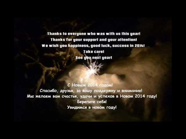 Поздравление от Expiring Time - С Новым 2014 Годом!