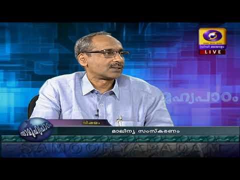 Samoohyapadam  04-12-2019:  മാലിന്യസംസ്കരണം