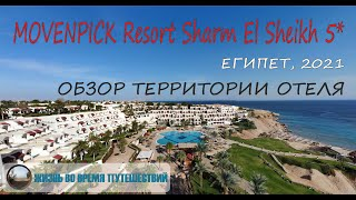 Обзор отеля Movenpick Resort Sharm El Sheikh 5 Египет 2021 год