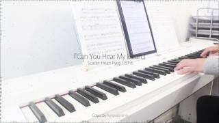 Epik High (Ft. Lee Hi) – Can You Hear My Heart - Scarlet Heart Ryeo OST6 - Piano Cover 피아노