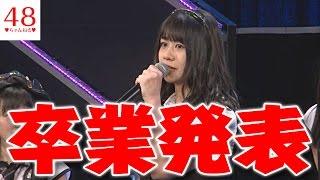 【HKT48】若田部遥が卒業を発表【わかちゃん】【2ちゃんねる】 応援して...