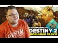 Поиграл в Destiny 2: Warmind (Военный Разум)