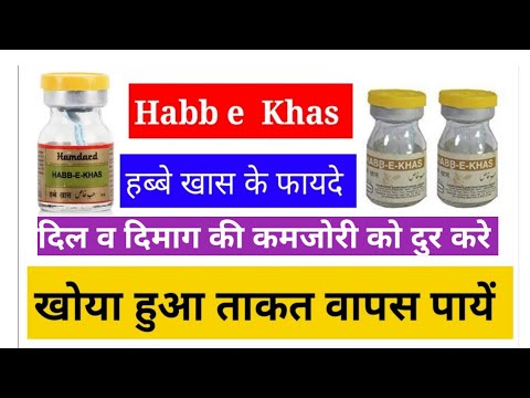 рд╣рдмреНрдмреЗ рдЦрд╛рд╕ - | Benefits of Hamdard Habb-E-Khas | Full Review |