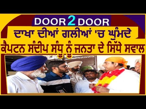 Door 2 Door : Special Show With Captain Sandeep Sandhu in Streets of Dakha