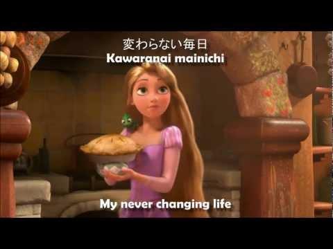Tangled - When Will My Life Begin [Japanese] Eng Subs + Romaji Lyrics