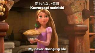 Tangled - When Will My Life Begin [Japanese] Eng Subs + Romaji Lyrics