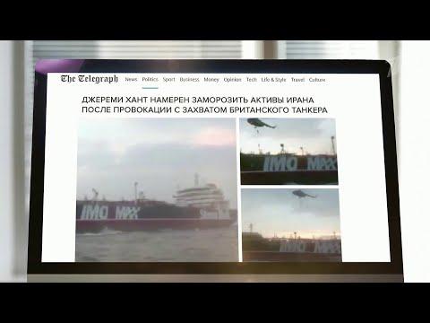 Британским СМИ российский след привиделся в задержании Ираном британского танкера.