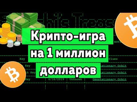 Крипто-игра с призом в 1 миллион долларов и Биткоин пересек отметку в $5500