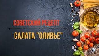 Классический (Советский ) рецепт салата оливье с колбасой и солеными огурцами