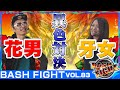 【牙狼魔戒】【アクエリオンEVOL】【ニューキング】 BASH FIGHT vol.83《オーギヤ豊…