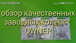 Обзор качественных заводных колечек от фирмы Owner.
