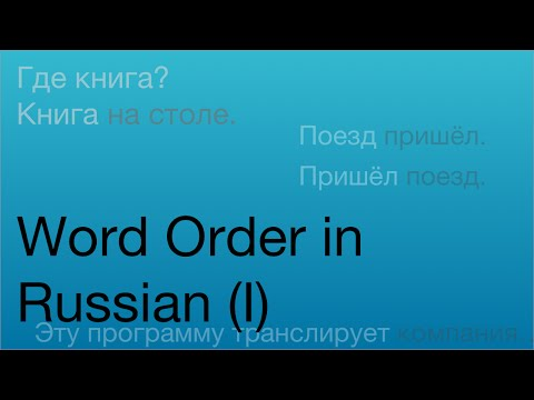 Word Order in Russian (I)