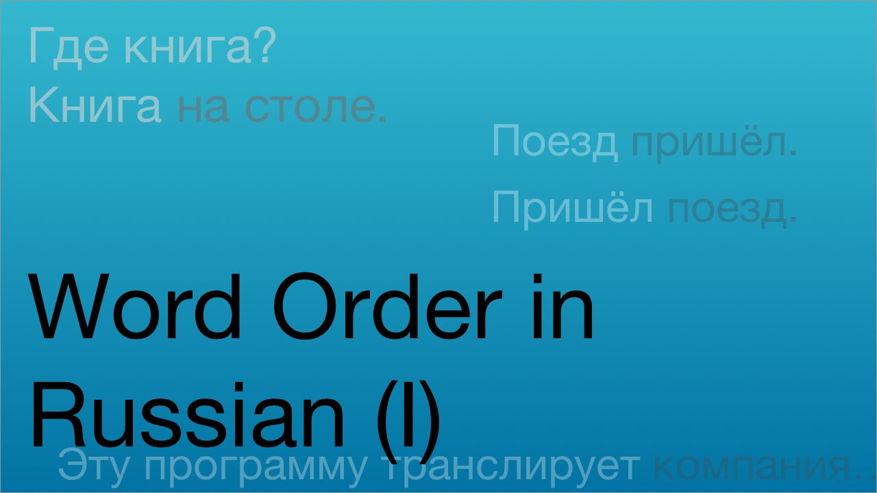 Word Order in Russian I