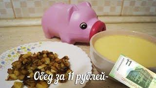 Бомж обед 11 рублей. Дешевый обед в России. Суп из плавленного сырка и жареная картошка