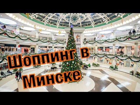 ШОППИНГ В МИНСКЕ/БЕЛОРУССКАЯ ОДЕЖДА/ГУМ/