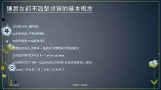 香港財經 R 20180823 評蕭生講股 0003中華煤氣半年業績