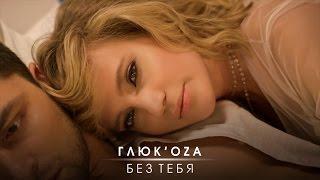 ГЛЮК'OZA (Глюкоза) — БЕЗ ТЕБЯ / ПРЕМЬЕРА КЛИПА 2016