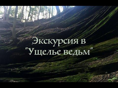 """Экскурсия в """"Ущелье ведьм"""" - Висконсин Деллс рулит - YouTube"""