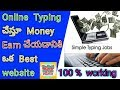 How to earn money by Typing online in Mobile || In telugu || The world big tech