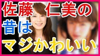 佐藤仁美 の若い頃が、マジ かわいい!! 佐藤仁美 検索動画 5