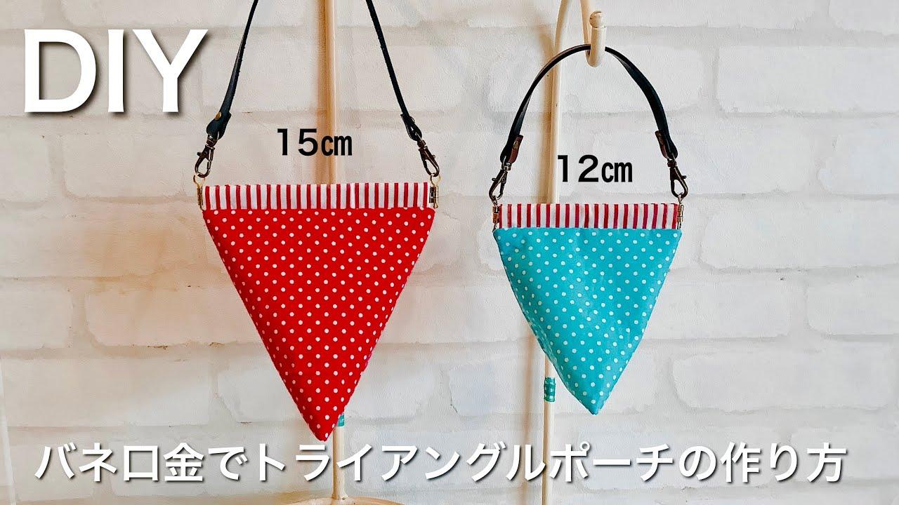 バネ口金で作るトライアングルポーチの作り方(12cmと15cm)How to make a triangle pouch with internal flex frame sewing