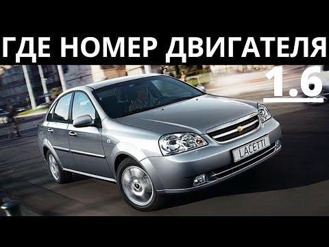 Где находится номер двигателя Шевроле Лачетти - 1.6