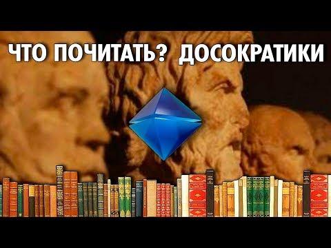 Что Почитать ?
