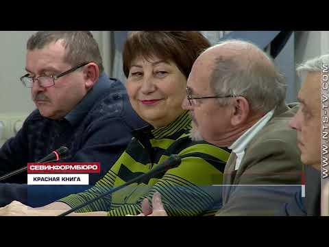 НТС Севастополь: 17.11.2018 В Севастополе презентовали Красную книгу региона