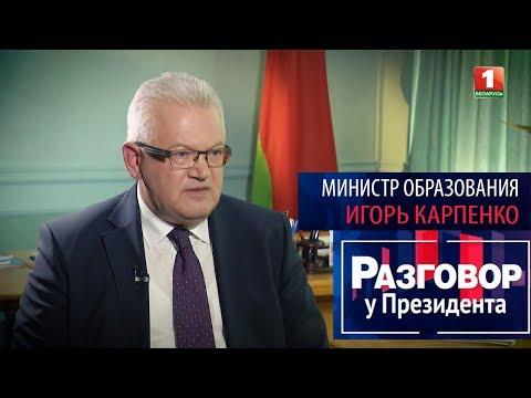 Министр образования Беларуси Игорь Карпенко // Разговор у Президента