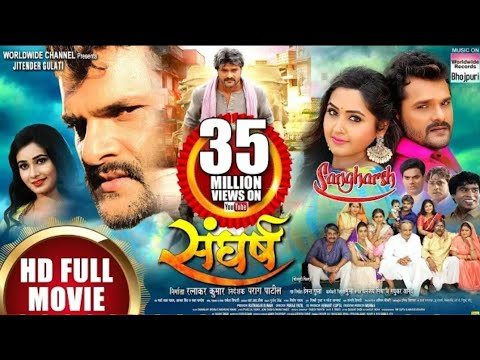 Sangharsh # Bhojpuri Film    # Khesari Lal Yadav # न्यू फिल्म # खेसारी लाल यादव # संघर्ष फिल्म