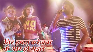 तीर हमरा करेजवा के पार हो गईल | Sad Song Ritesh Pandey & Happy