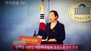 긴급 논평 북한 괴뢰가 대한애국당 처벌을 요구한 것에 대해 인지연 대변인 논평 국회 기자실  18년1월23일